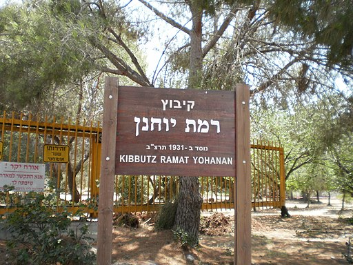 Kibbutz Ramat Yohanan - Visit a Kibbutz in Israel • Kibbutz Tours